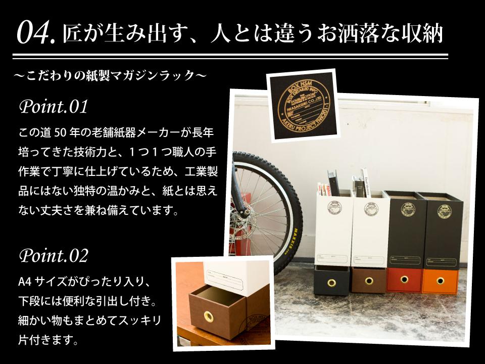 こだわりの紙製マガジンラック/ブラック