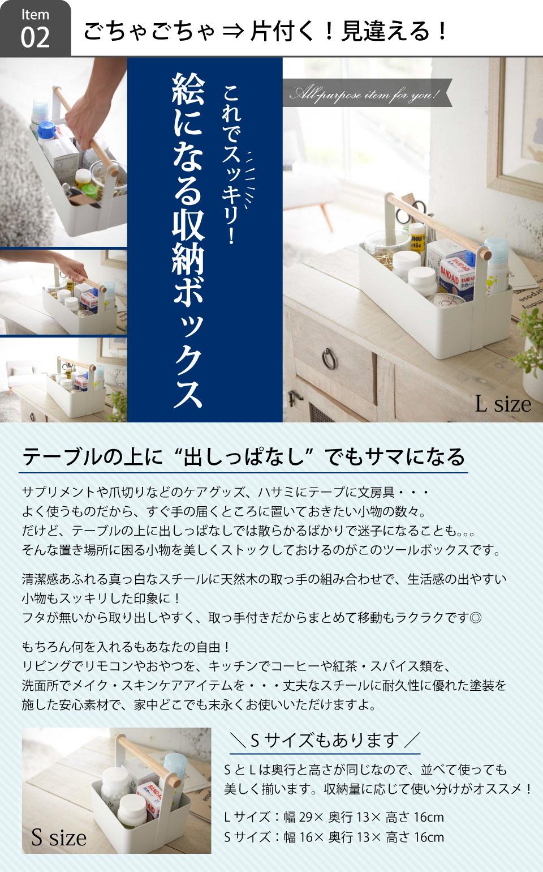 白いハンディツールボックス/L