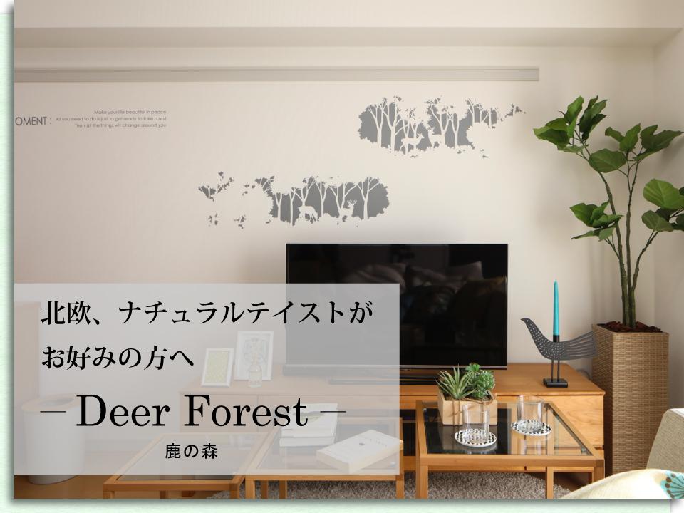 ウォールステッカー/鹿の森/グレー